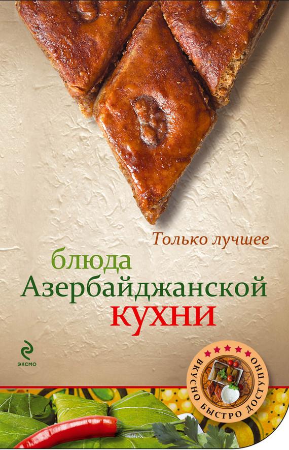 Отсутствует Блюда азербайджанской кухни кто лучше из котят канадского сфинкса мальчика или девочку