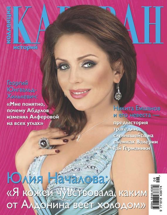 Коллекция Караван историй №10/2015 читать
