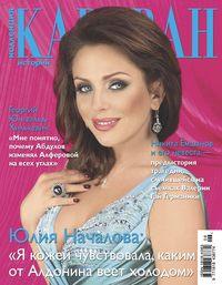 Отсутствует - Журнал «Коллекция Караван историй» &#84706, июнь 2012