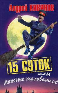Кивинов, Андрей  - 15 суток, или Можете жаловаться!