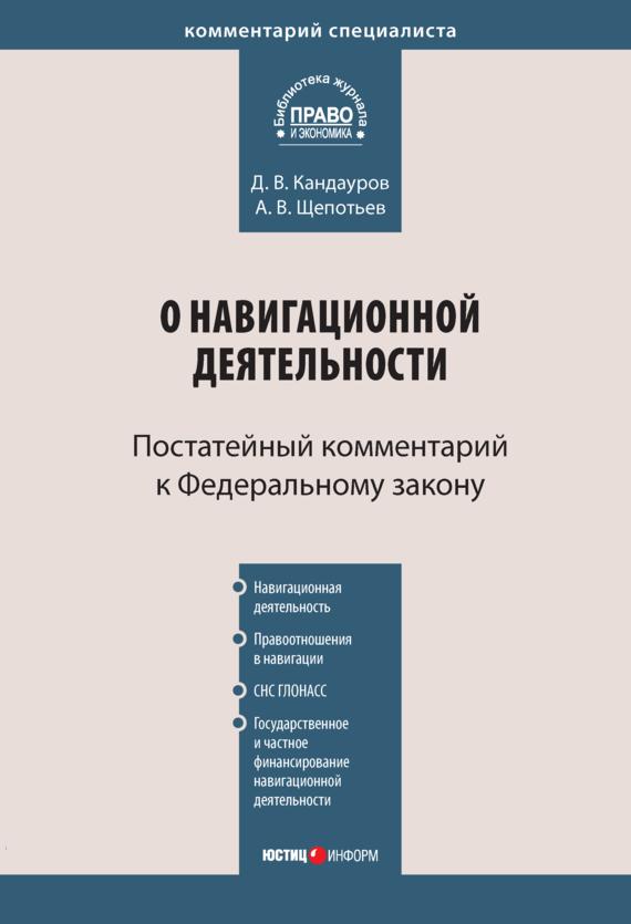 А. В. Щепотьев Комментарий к Федеральному закону «О навигационной деятельности» (постатейный)