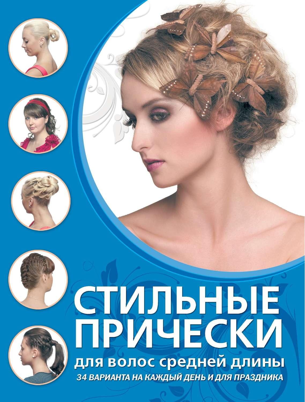 Классические прически для волос