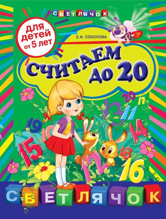 бесплатно Считаем до 20 для детей от 5 лет Скачать Е. И. Соколова