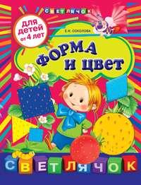 - Форма и цвет: для детей от 4 лет