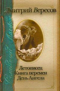 Вересов, Дмитрий  - Летописец. Книга перемен. День ангела (сборник)