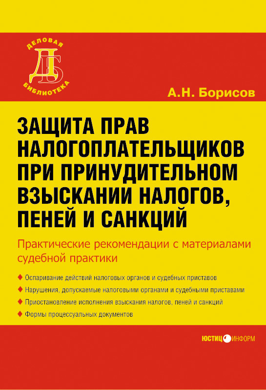 А. Н. Борисов Защита прав налогоплательщиков при принудительном взыскании налогов, пеней и санкций