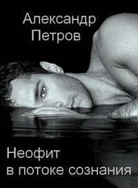 Петров, Александр  - Неофит в потоке сознания