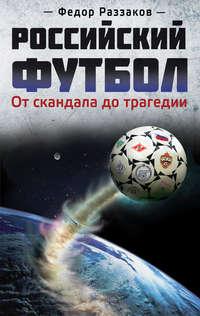 - Российский футбол: от скандала до трагедии