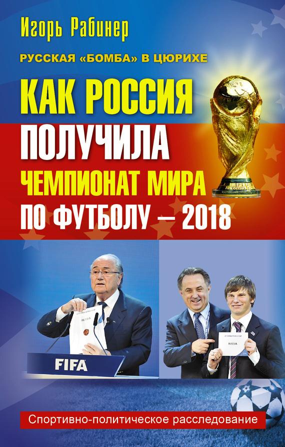 Как россия получила чемпионат мира по футболу 2018