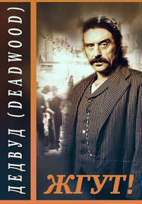 - Дэдвуд (Deadwood). Жгут!