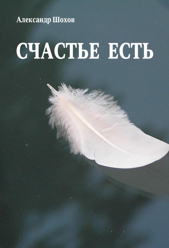 Александр Шохов Счастье есть маркетинг girl роман о том как построить любовь и преуспевающий бизнес