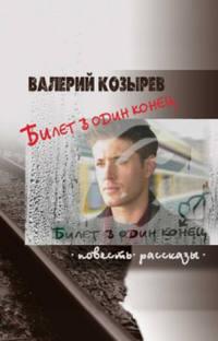 Козырев, Валерий  - Билет в один конец (сборник)