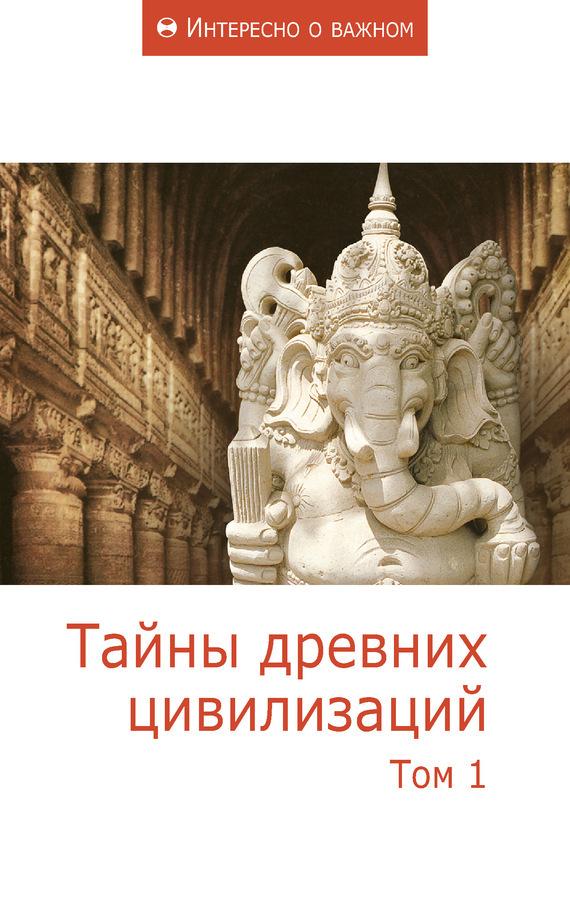Сборник статей Тайны древних цивилизаций. Том 1 истории древних цивилизаций