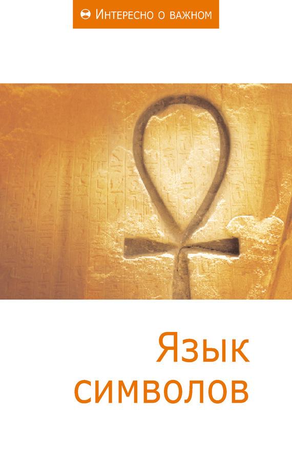 Язык символов происходит романтически и возвышенно