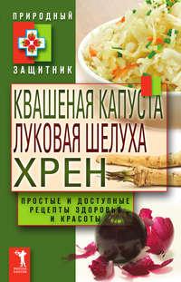 Отсутствует - Квашеная капуста, луковая шелуха, хрен. Простые и доступные рецепты здоровья и красоты