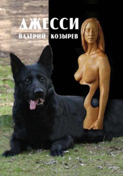 Валерий Козырев бесплатно