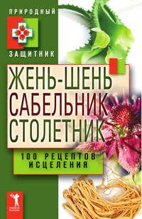 Отсутствует - Жень-шень, сабельник, столетник. 100 рецептов исцеления