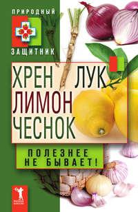 Отсутствует - Хрен, лимон, лук, чеснок. Полезнее не бывает!