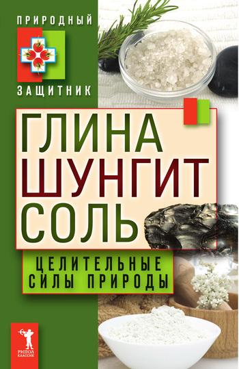 Глина, шунгит, соль. Целительные силы природы от ЛитРес