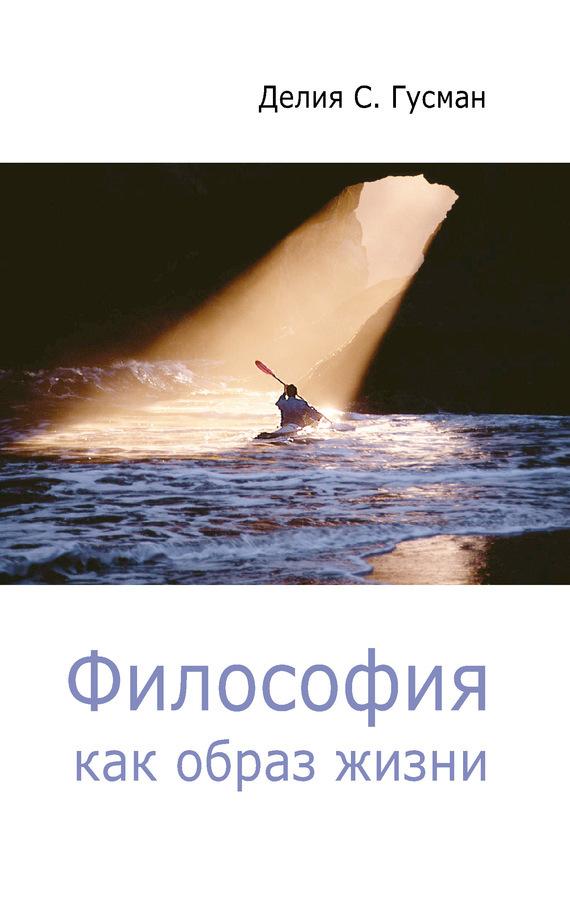 Делия Стейнберг Гусман Философия как образ жизни философия дружбы
