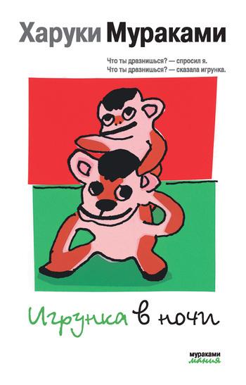 Обложка книги Игрунка в ночи, автор Мураками, Харуки