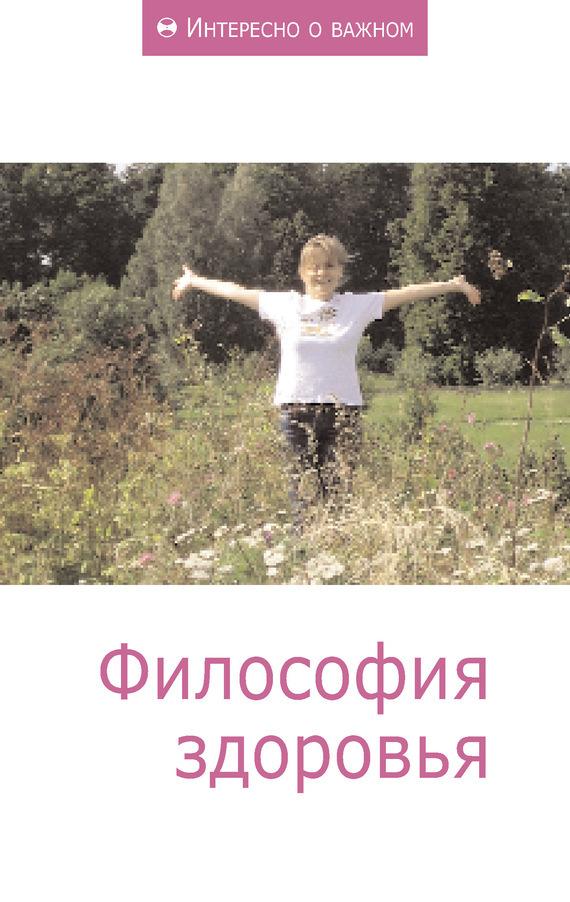обложка книги static/bookimages/05/12/76/05127625.bin.dir/05127625.cover.jpg