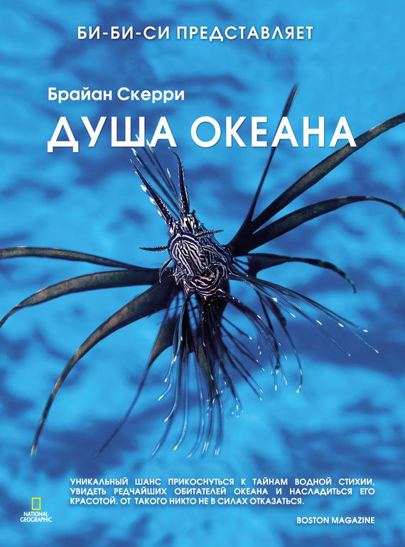 Брайан Скерри Душа океана