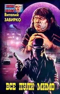 Виталий Забирко Все пули мимо
