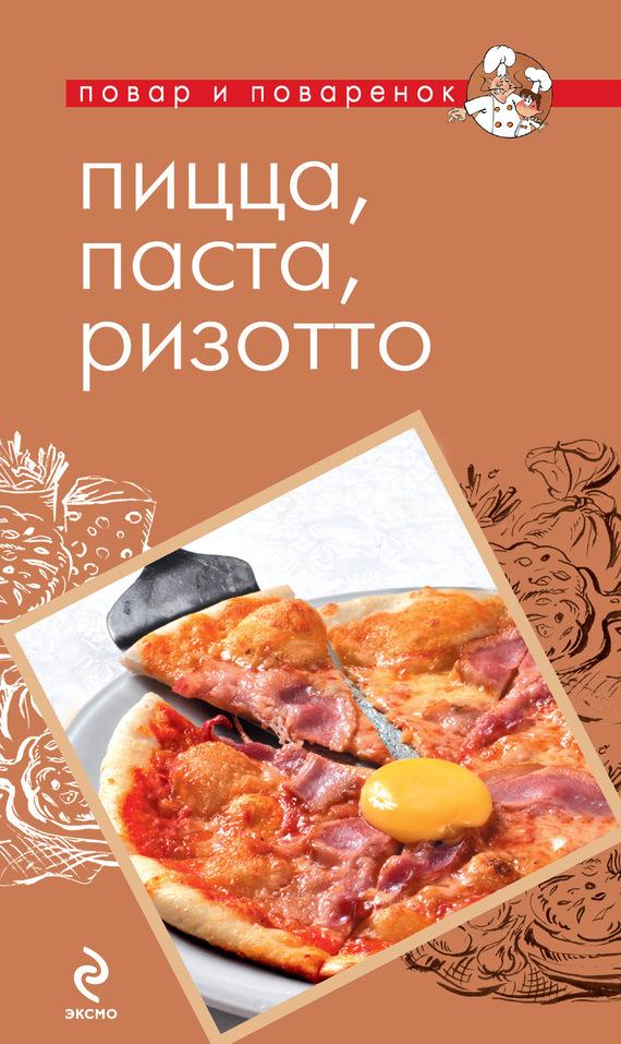 Отсутствует Пицца, паста, ризотто отсутствует лучшие рецепты сладкая пицца