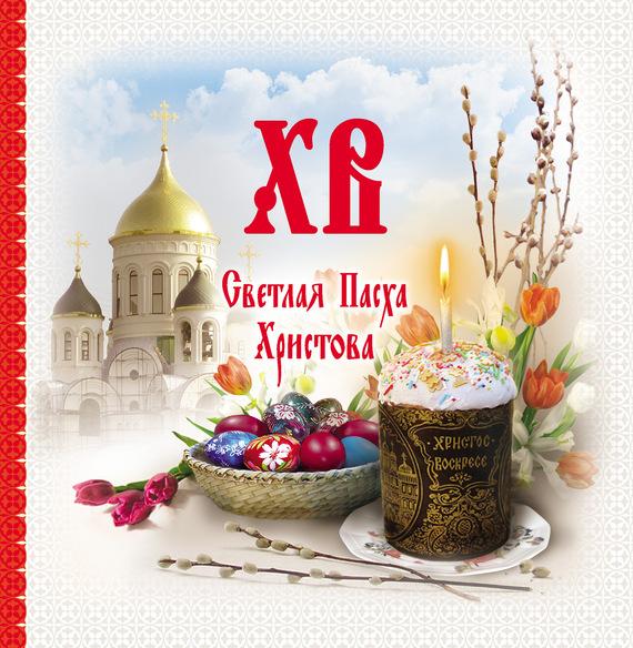 Отсутствует Светлая Пасха Христова полотенце для кухни арти м пасхальные традиции