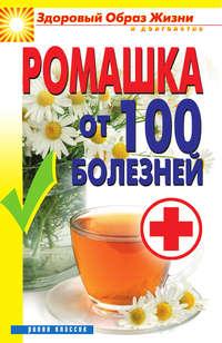 - Ромашка от 100 болезней