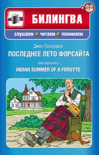 - Последнее лето Форсайта / Indian Summer of a Forsyte (+MP3)