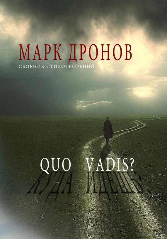 Марк Дронов Quo vadis? status quo status quo original albums 4 cd