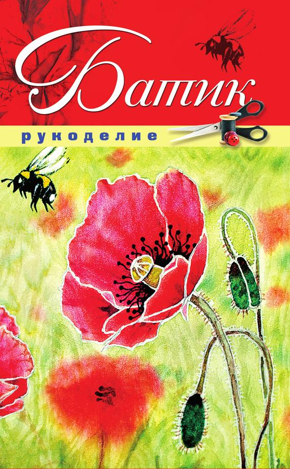 занимательное описание в книге Елена Шилкова