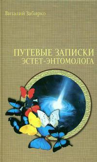 Забирко, Виталий  - Путевые записки эстет-энтомолога