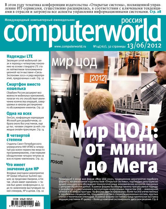 Открытые системы Журнал Computerworld Россия №14/2012  цена и фото