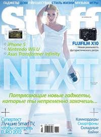 системы, Открытые  - Журнал Stuff №06/2012