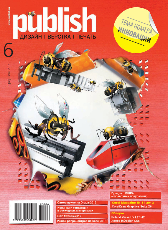 Открытые системы Журнал Publish №06/2012 corel wordperfect 8 0 quick source guide