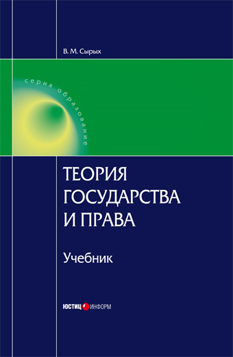 В. М. Сырых Теория государства и права: Учебник для вузов марченко м теория государства и права учебник