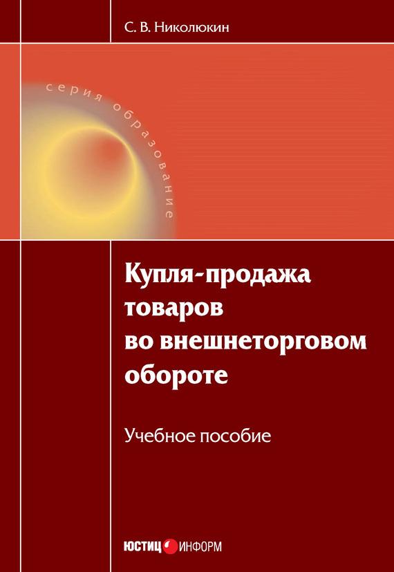 С. В. Николюкин Купля-продажа товаров во внешнеторговом обороте: учебное пособие запреты и ограничения внешнеторговой деятельности