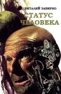 Забирко, Виталий  - Статус человека