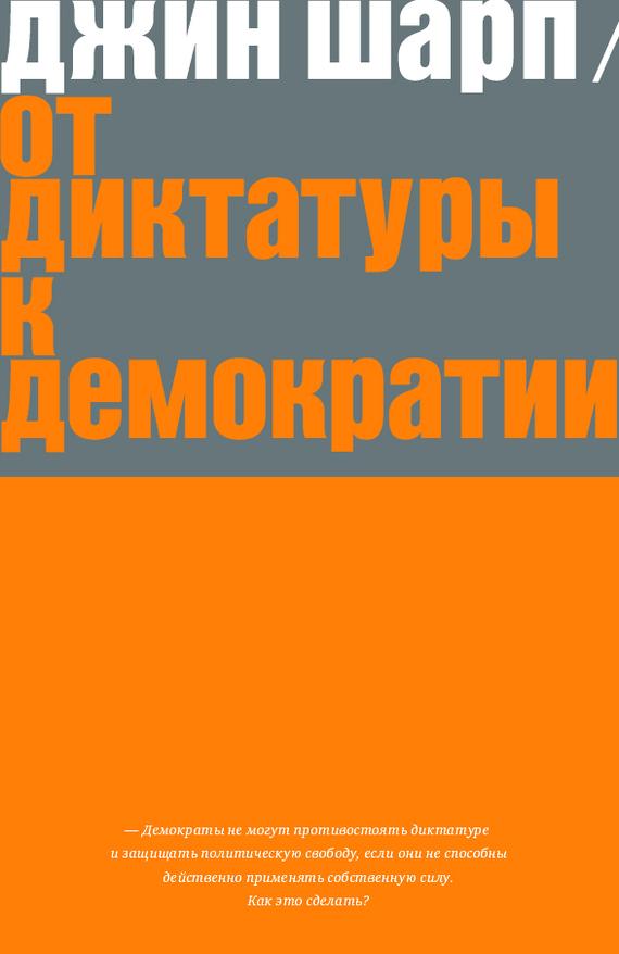 Обложка книги Джина Шарпа «От диктатуры к демократии»