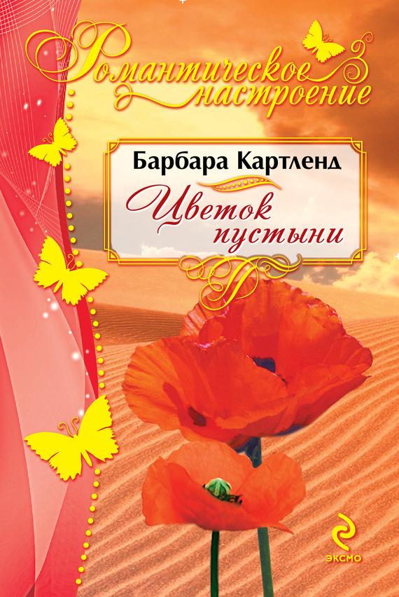Барбара Картленд Цветок пустыни картленд барбара звездное небо гонконга