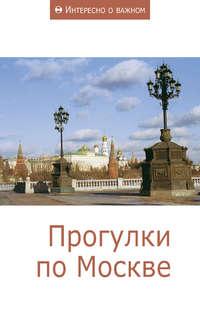 статей, Сборник  - Прогулки по Москве