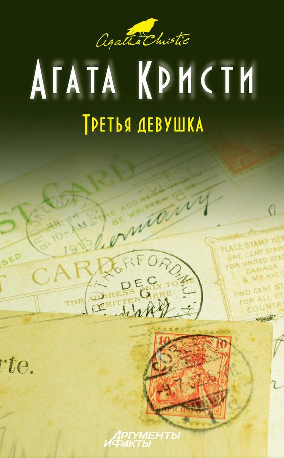Агата Кристи Третья девушка доротея холмс агата кристи она написала убийство