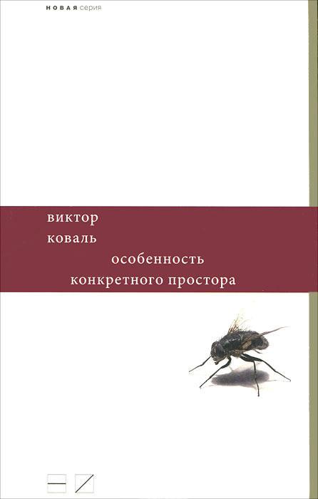 Виктор Коваль бесплатно