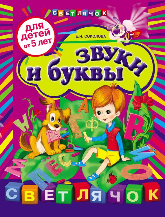 Е. И. Соколова Звуки и буквы: для детей от 5 лет весёлые буквы