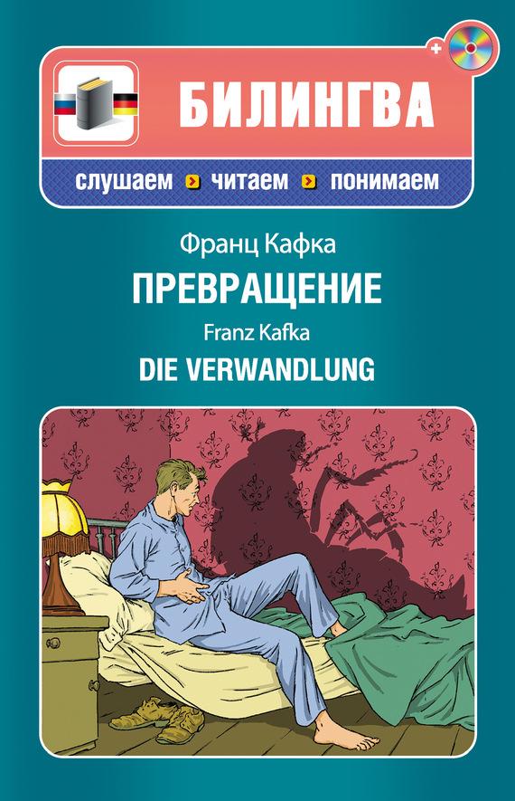 Превращение / Die Verwandlung (+MP3) случается активно и целеустремленно