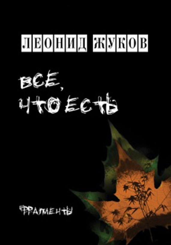 Леонид Жуков Все, что есть. Книга стихов что человеку у которого все есть