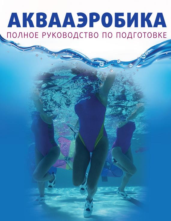 Кристин Александр бесплатно